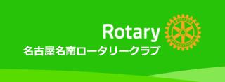 名古屋名南ロータリークラブ